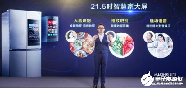 TCL发布新品冰箱 配备了21.5寸智慧大屏