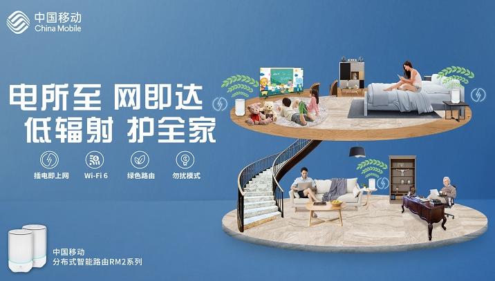 中国移动分布式智能路由RM2正式上市