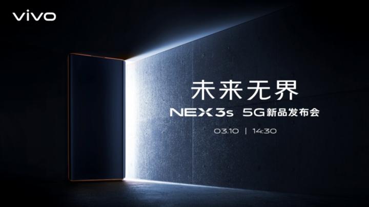 NEX 3S旗舰新品定档3月10日线上发布,全面升级力作开启全速5G新时代