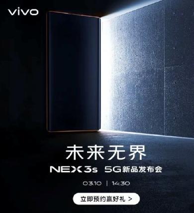 vivo NEX 3S将于3月10日正式发布该机搭载骁龙865平台支持双模5G