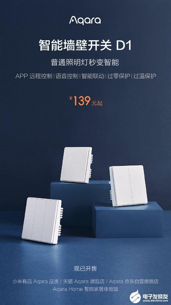 绿米发布全新Aqara智能墙壁开关D1系列 售价139元起