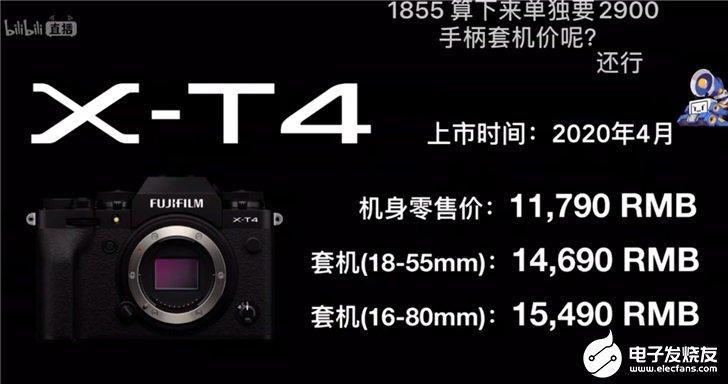 富士X-T4旗舰无反相机将于4月份上市,首款采用...