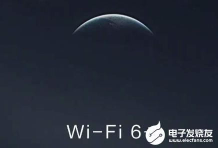 WiFi6技术的出现 将为室内无线网络带来一次革新