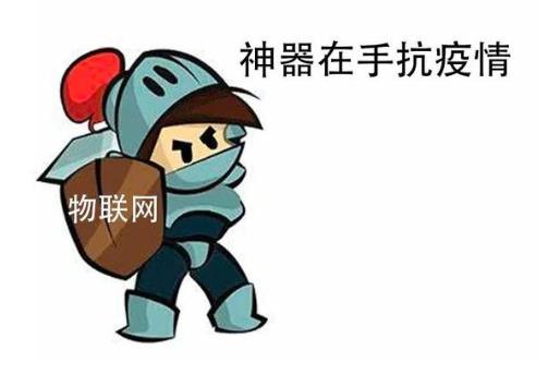 物(wu)聯網技術成為企業紛zhui)籽≡竦墓?魘佷duan)