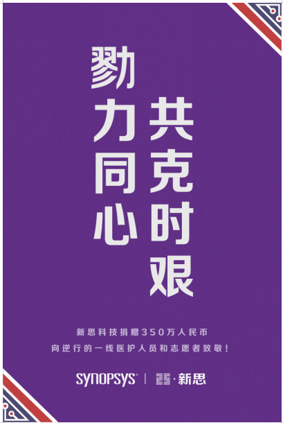 新思科技捐赠350万元人民币 助力中国新冠肺炎抗疫
