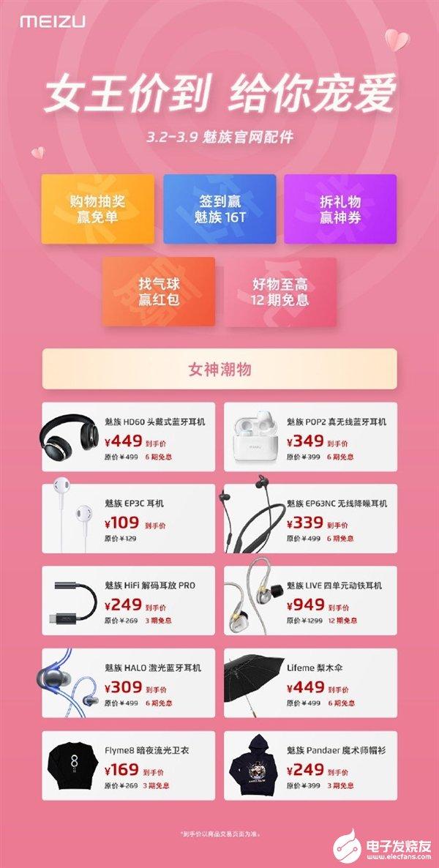 魅族官网多款配件降价促销 魅族EP3C耳机到手仅109元