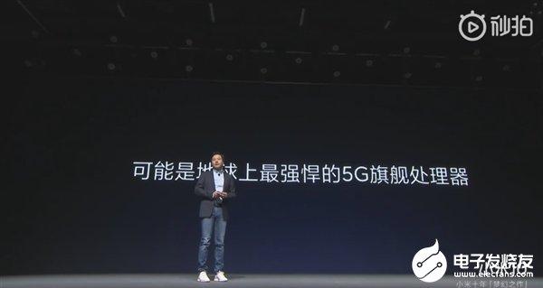 雷军称赞骁龙865四大特点 并称是地球最强5G旗舰处理器