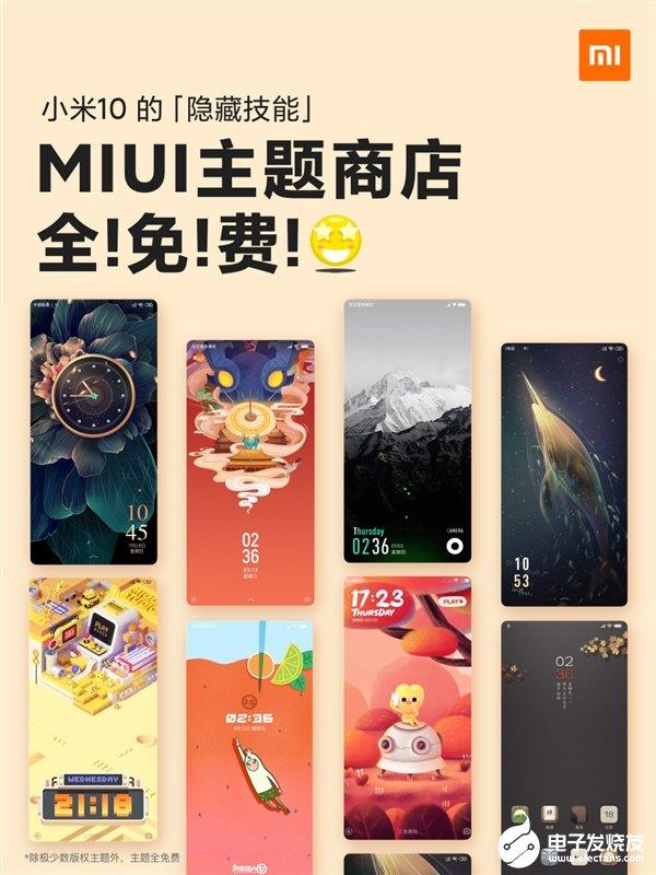 """小米10""""隱藏技能""""公布 MIUI主題商城全免費"""