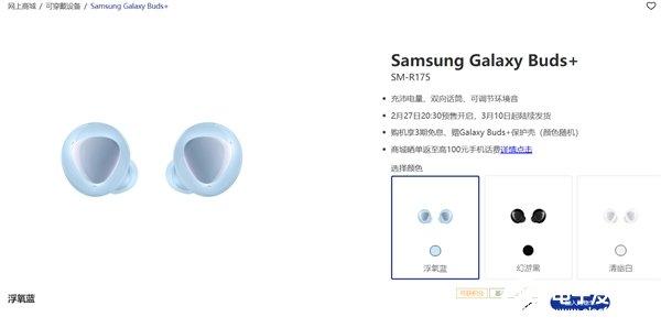 三星Galaxy Buds+国行版发布 售价999元