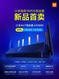 小米首款WiFi 6路由器AX3600開賣 售價599元