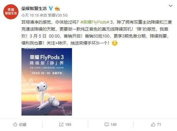 荣耀FlyPods 3将于3月5日开售售价为799元