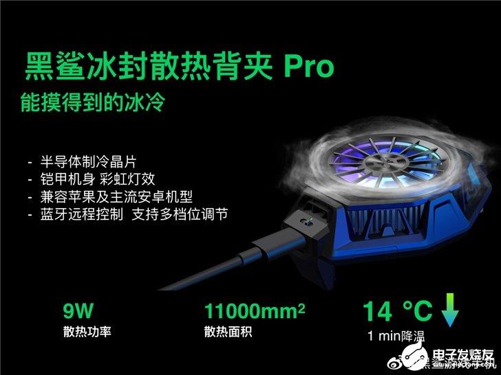 黑鲨冰封散热背夹Pro推出,半导体制冷晶片散热功率达到了9W