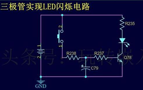 利用三极管实现LED按照固定频率闪烁