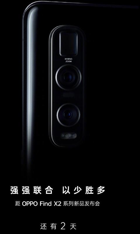 OPPO Find X2系列曝光将配备3颗摄像头像素可以超越小米10 Pro