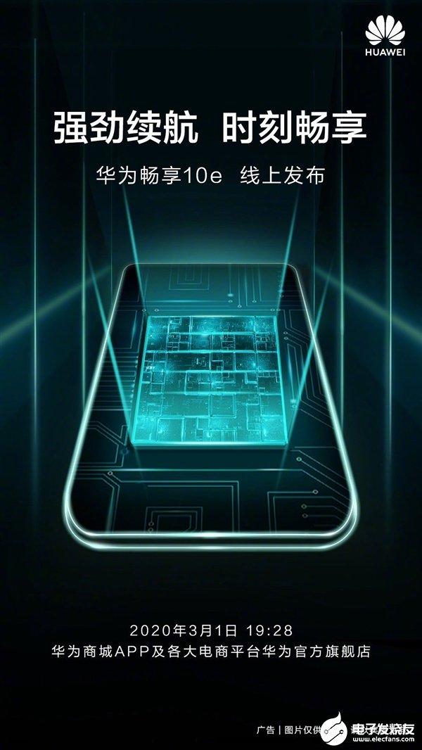華為暢享10e曝光 搭載聯發科Helio P35芯片定位入門