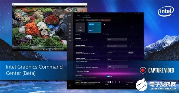 Intel新版顯卡控制中心上線 加入游戲直播和錄制功能