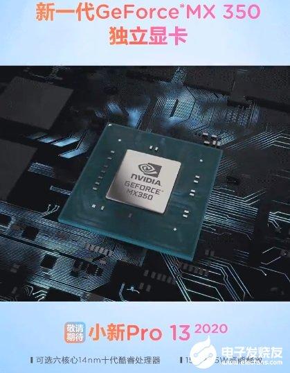 聯想小(xiao)新 Pro 13 2020真(zhen)機照(zhao)公布ji) 誆坎捎糜?按da)MX 350獨(du)顯