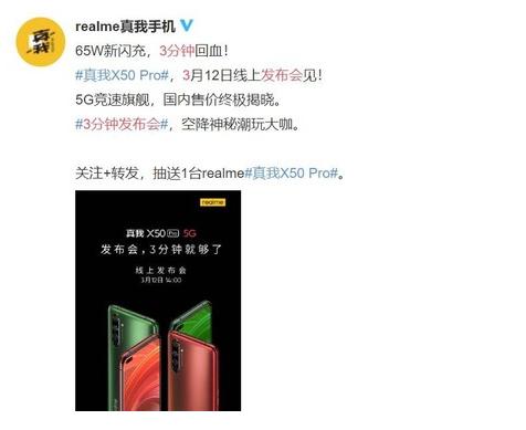 realme真我X50 Pro将会在线上发布售价在3500元之下