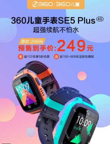 360兒童手表SE5 Plus推出,支持AI精準定位和遠程拍照