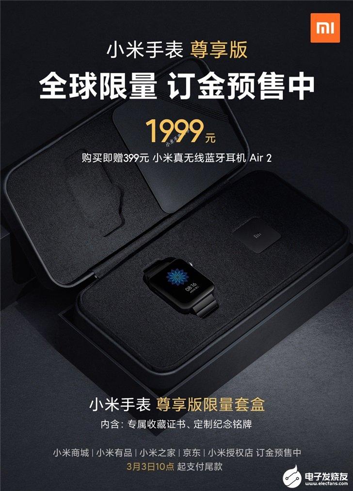 小米手表尊享版预售,搭载高通骁龙3100 4G版...