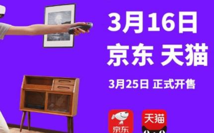 Pico新品一体机在3月25日正式发售