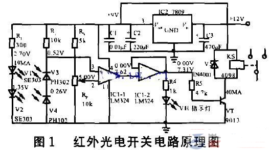红外光电开关电路原理图