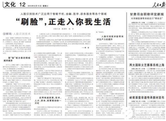 在人脸识别领域 中国已经跻身第一梯队