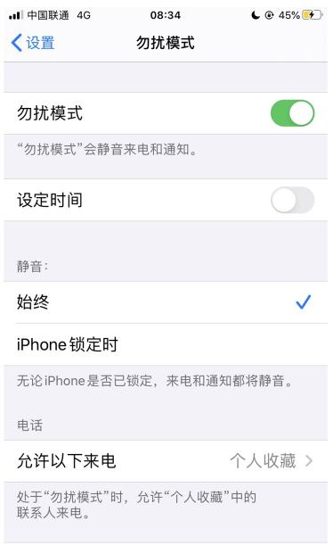 希望苹果iOS 14认真扩展勿扰模式功能