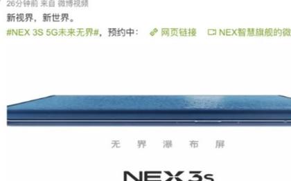 vivo NEX 3s宣传片发布,搭载高通骁龙865 5G处理器