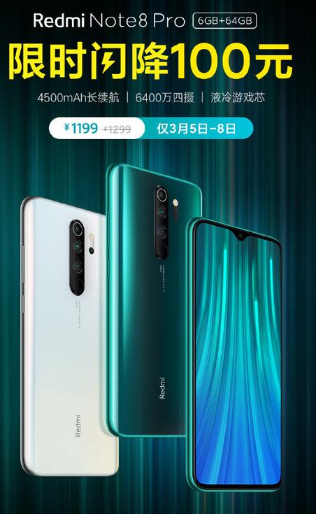 Redmi Note 8 Pro限时闪降100元最低1199元起