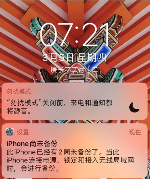 蘋果iPhone和iPad App接受通過通知發送廣告