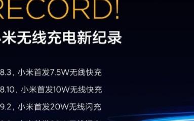 小米全新无线充电技术见证,突破无线充电新纪录