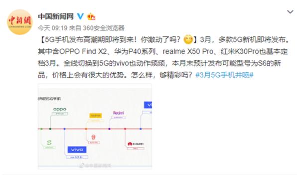 vivo新品S6将于3月末发布售价在2000-3000元之间