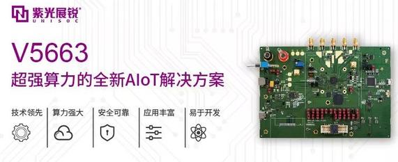 紫光展锐推出了旗下首款AloT产品春藤V5663