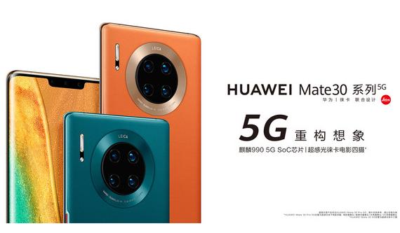 华为Mate30系列最高直降500元到手价3699元起