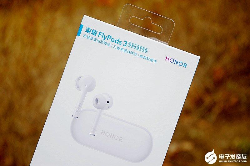 榮耀FlyPods 3真無線藍牙耳機評測 不得不說真的香味撲鼻