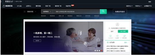 阿里云宣布,其物聯網市場專門開辟了防疫專區