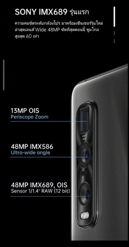 OPPO Find X2手机曝光采用了后置三摄设计主摄像头支持OIS光学防抖
