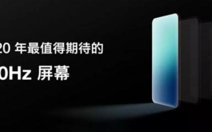 144Hz屏幕刷新率来了,高刷新率屏幕手机的新体验