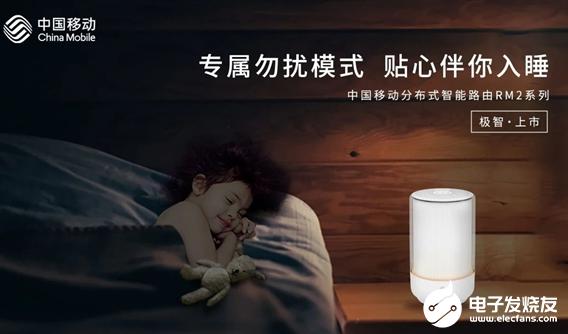 中国移动发布Wi-Fi 6路由器 专门面向高密度网络打造
