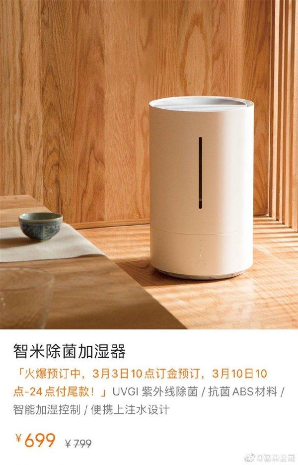 智米除菌加湿器上架小米商城 到手价699元
