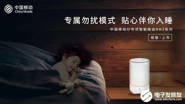 中国移动发布旗下首款Wi-Fi 6路由器 支持独...