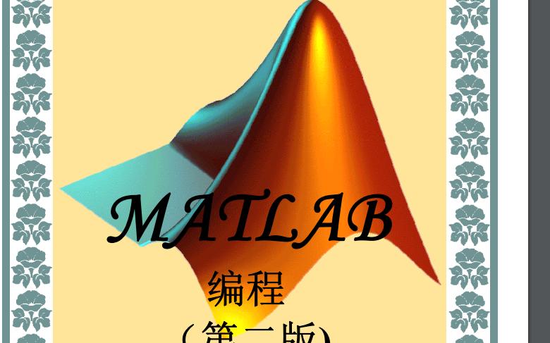 MATLAB编程第二版PDF电子书免费下载