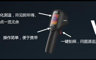 能看见图像的测温仪介绍  海康H10热像仪