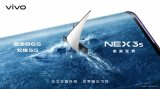 vivo NEX 3S 5G開啟預熱 采用隱藏式按鍵設計并支持44W閃充