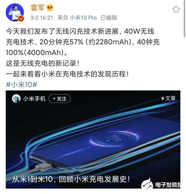 雷军发布自研40W无线+MI-FC闪充技术 小米工程师成功当选联盟工作组RWG联席主席