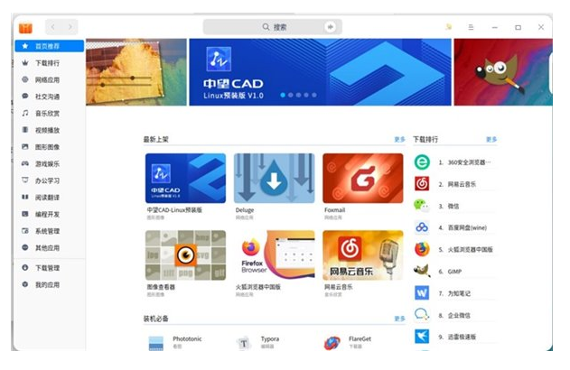 NTKO OFFICE文檔控件(jian)Linux版(ban)與統(tong)一(yi)...