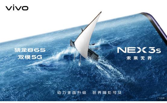 vivo NEX 3S曝光搭载骁龙865平台支持双模5G网络