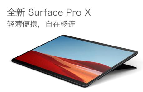 全新的Surface Pro X将于3月8日在中国市场正式上市起售价为8488元