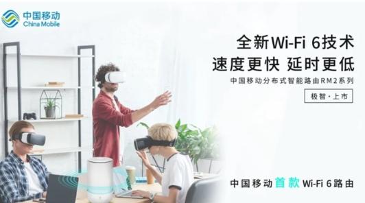 中国移动智能路由RM2系列推出,搭载高通Networking Pro 600平台